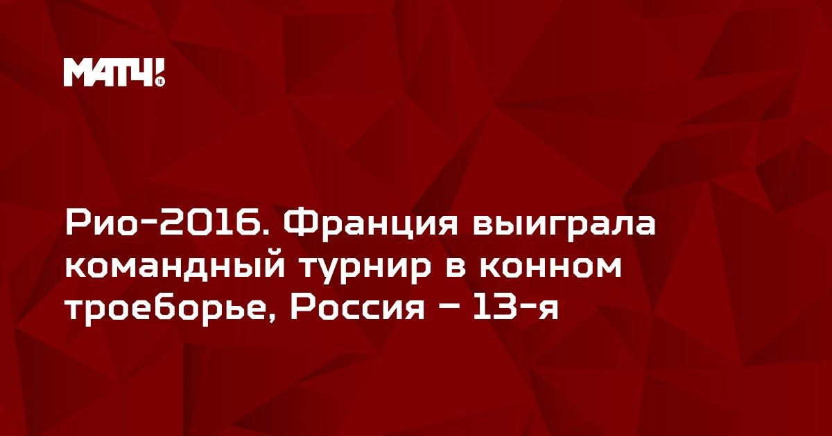 Рио-2016. Франция выиграла командный турнир в конном троеборье, Россия – 13-я