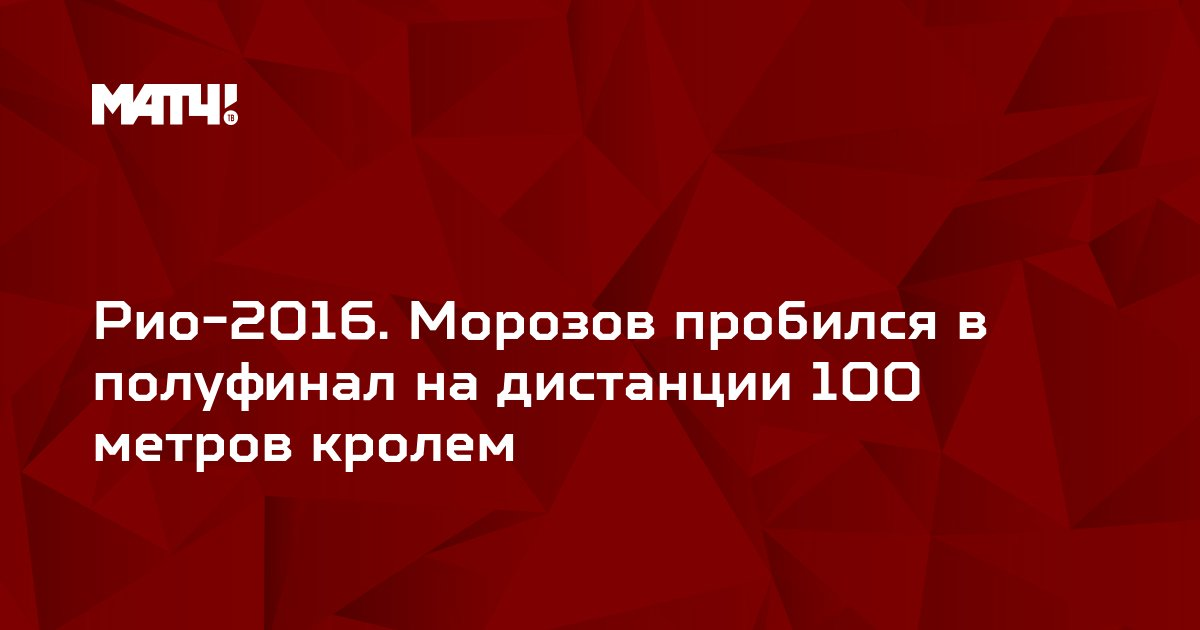Рио-2016. Морозов пробился в полуфинал на дистанции 100 метров кролем