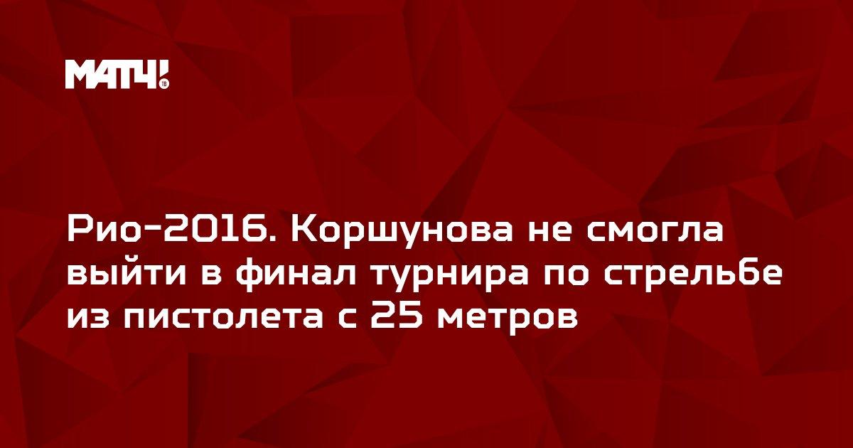Рио-2016. Коршунова не смогла выйти в финал турнира по стрельбе из пистолета с 25 метров