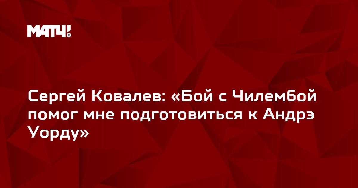 Сергей Ковалев: «Бой с Чилембой помог мне подготовиться к Андрэ Уорду»