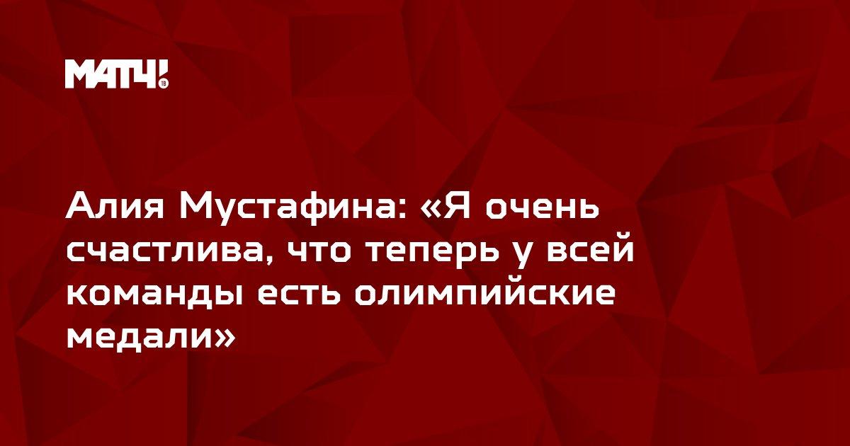 Алия Мустафина: «Я очень счастлива, что теперь у всей команды есть олимпийские медали»