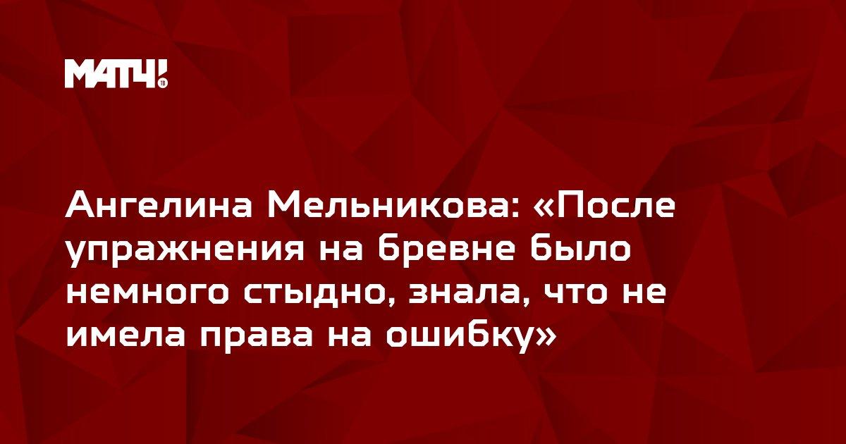 Ангелина Мельникова: «После упражнения на бревне было немного стыдно, знала, что не имела права на ошибку»