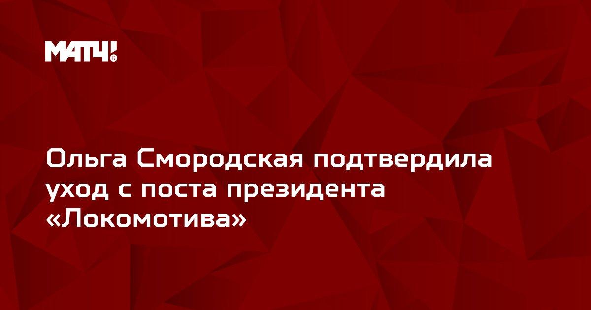 Ольга Смородская подтвердила уход с поста президента «Локомотива»