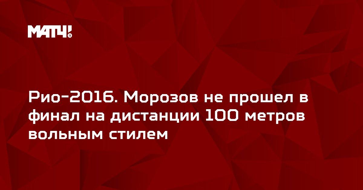 Рио-2016. Морозов не прошел в финал на дистанции 100 метров вольным стилем