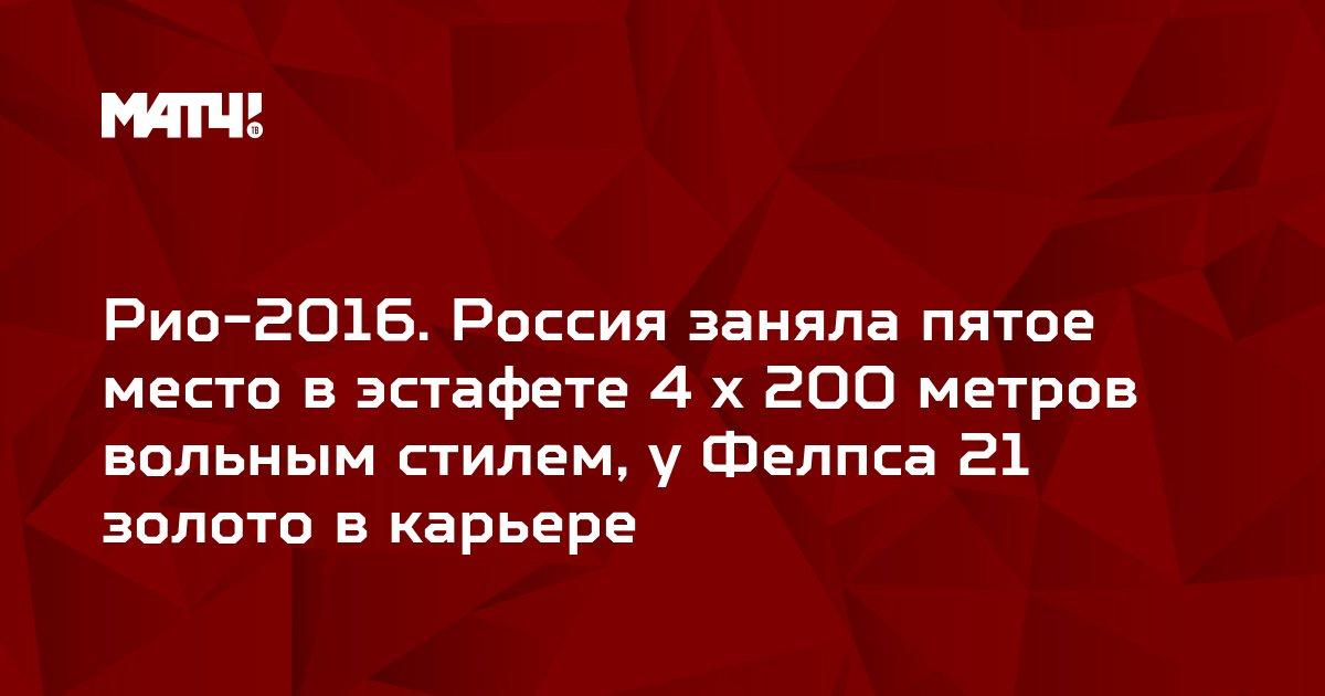 Рио-2016. Россия заняла пятое место в эстафете 4 х 200 метров вольным стилем, у Фелпса 21 золото в карьере