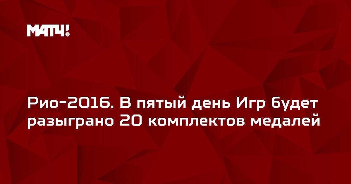 Рио-2016. В пятый день Игр будет разыграно 20 комплектов медалей