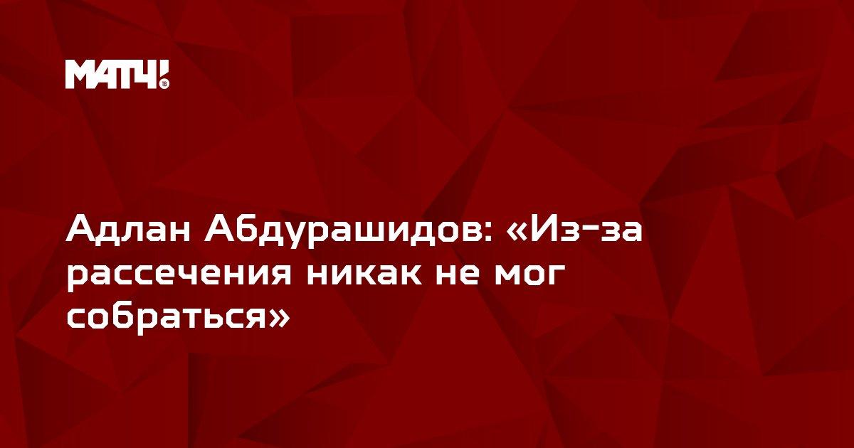 Адлан Абдурашидов: «Из-за рассечения никак не мог собраться»