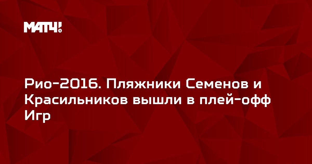 Рио-2016. Пляжники Семенов и Красильников вышли в плей-офф Игр