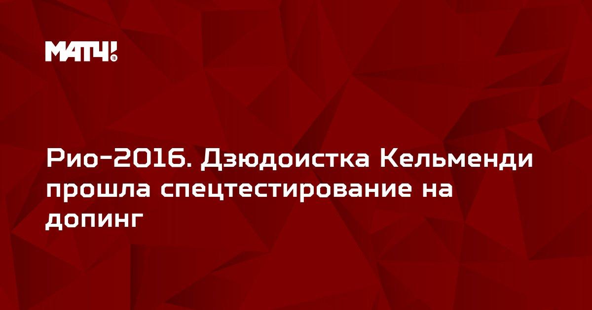 Рио-2016. Дзюдоистка Кельменди прошла спецтестирование на допинг