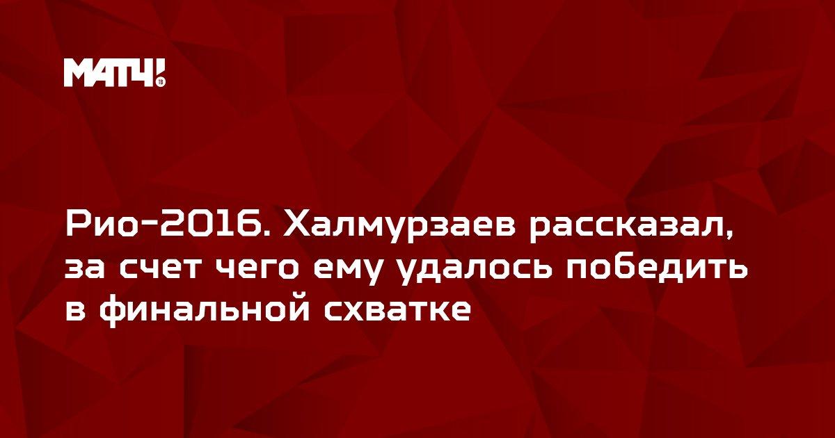 Рио-2016. Халмурзаев рассказал, за счет чего ему удалось победить в финальной схватке