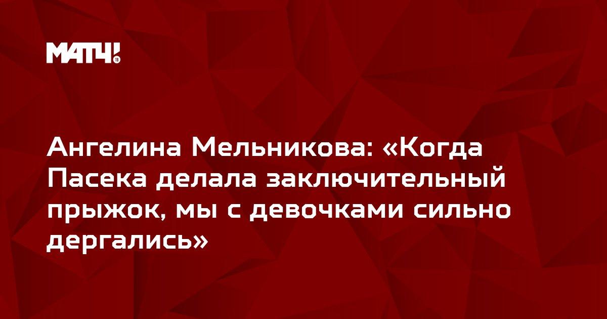 Ангелина Мельникова: «Когда Пасека делала заключительный прыжок, мы с девочками сильно дергались»