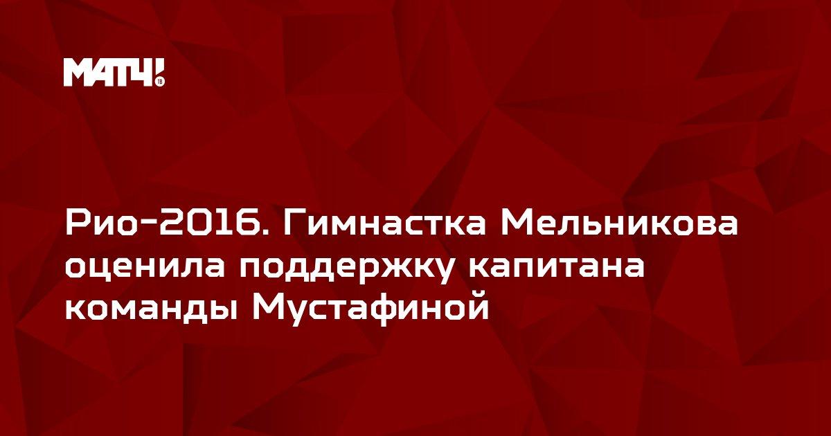 Рио-2016. Гимнастка Мельникова оценила поддержку капитана команды Мустафиной