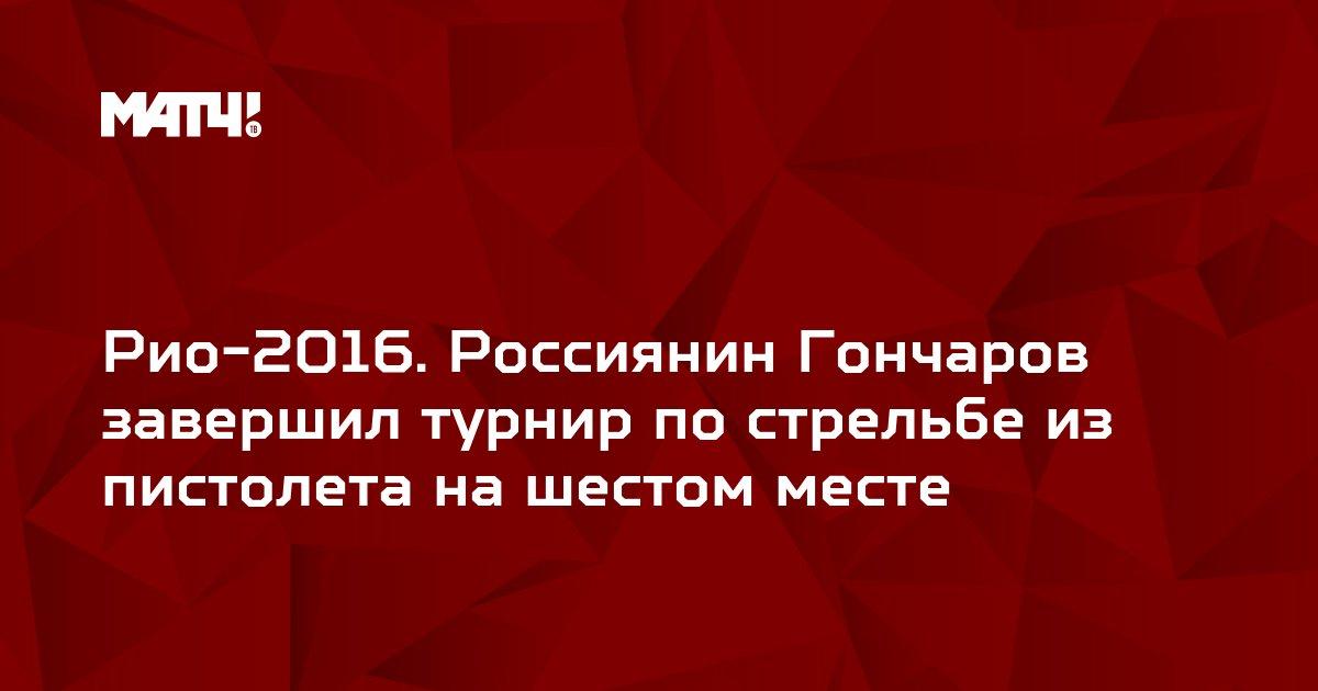 Рио-2016. Россиянин Гончаров завершил турнир по стрельбе из пистолета на шестом месте