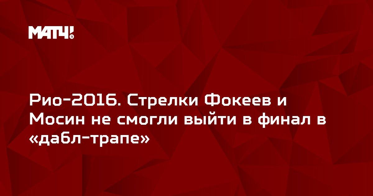 Рио-2016. Стрелки Фокеев и Мосин не смогли выйти в финал в «дабл-трапе»