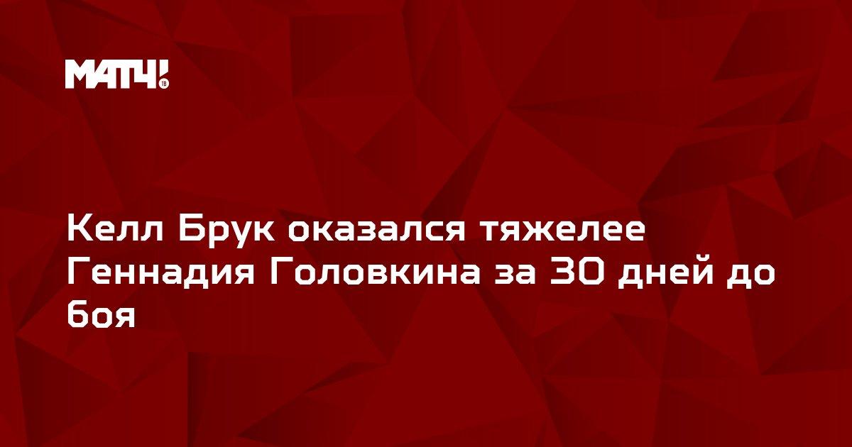 Келл Брук оказался тяжелее Геннадия Головкина за 30 дней до боя