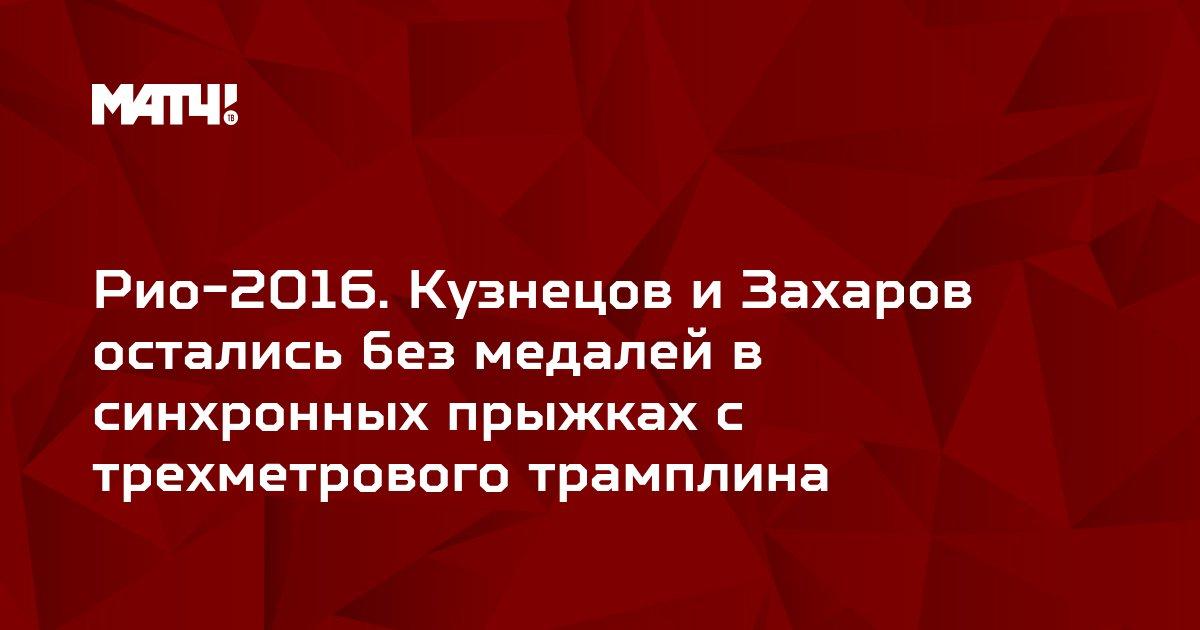Рио-2016. Кузнецов и Захаров остались без медалей в синхронных прыжках с трехметрового трамплина