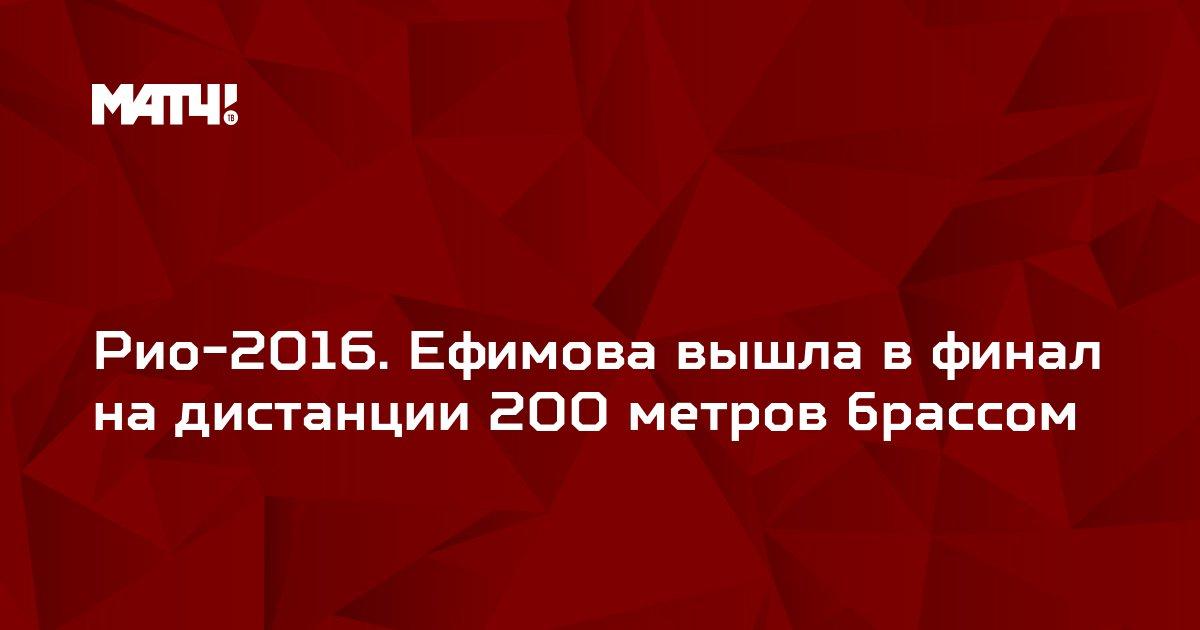 Рио-2016. Ефимова вышла в финал на дистанции 200 метров брассом