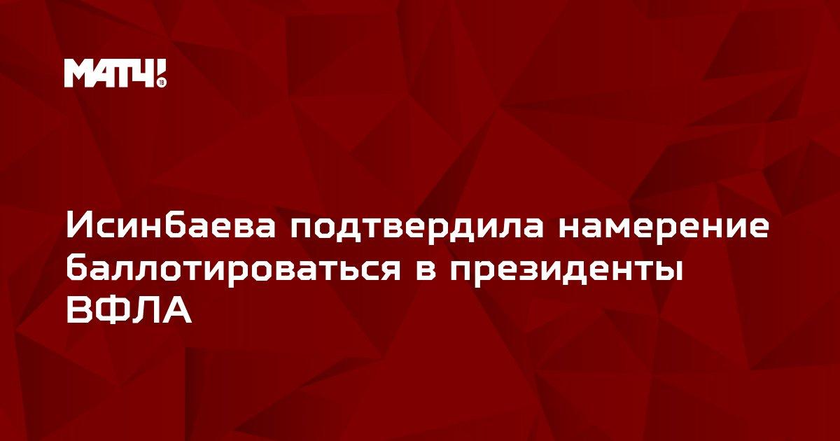 Исинбаева подтвердила намерение баллотироваться в президенты ВФЛА