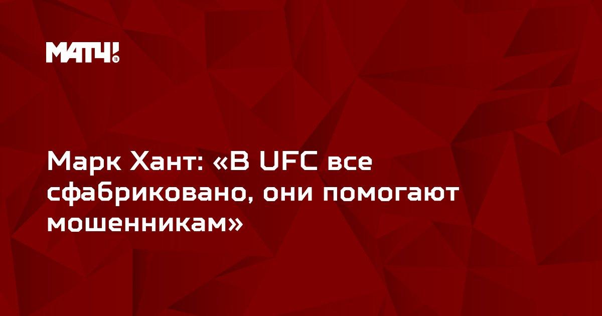Марк Хант: «В UFC все сфабриковано, они помогают мошенникам»