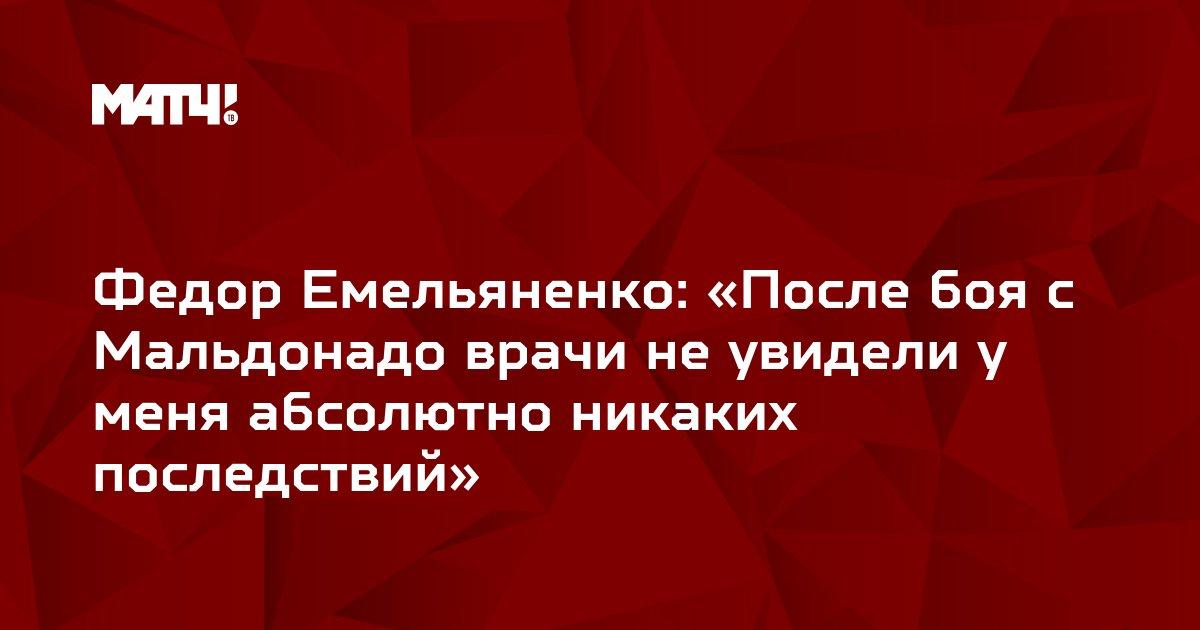 Федор Емельяненко: «После боя с Мальдонадо врачи не увидели у меня абсолютно никаких последствий»