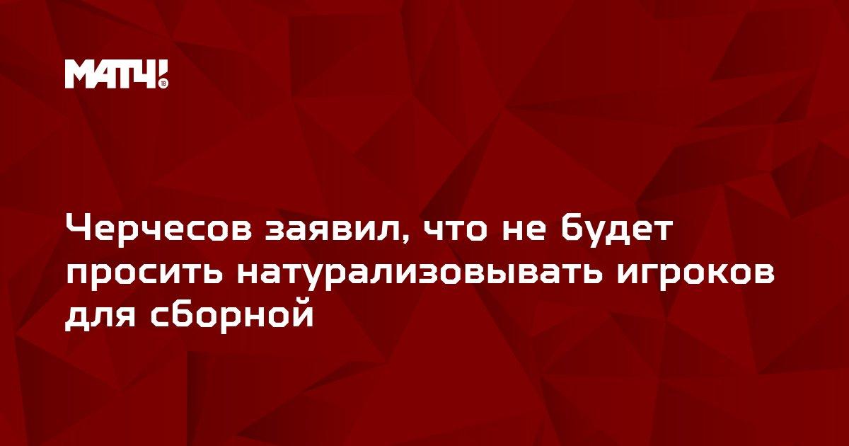 Черчесов заявил, что не будет просить натурализовывать игроков для сборной