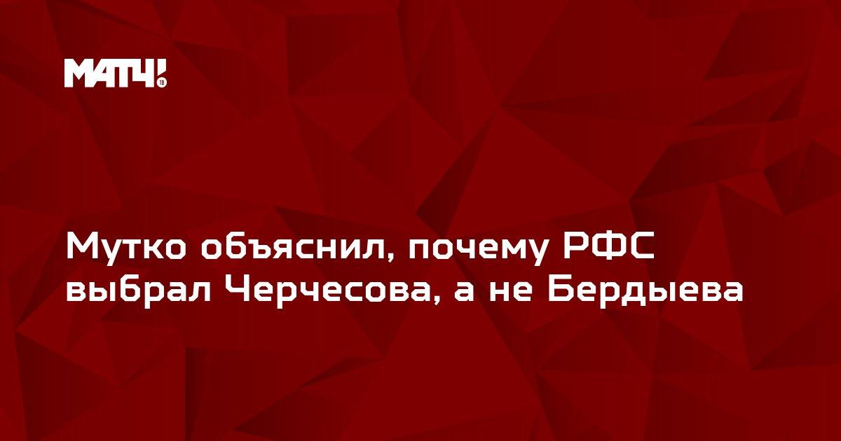 Мутко объяснил, почему РФС выбрал Черчесова, а не Бердыева