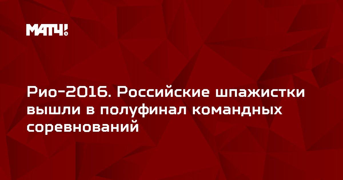 Рио-2016. Российские шпажистки вышли в полуфинал командных соревнований