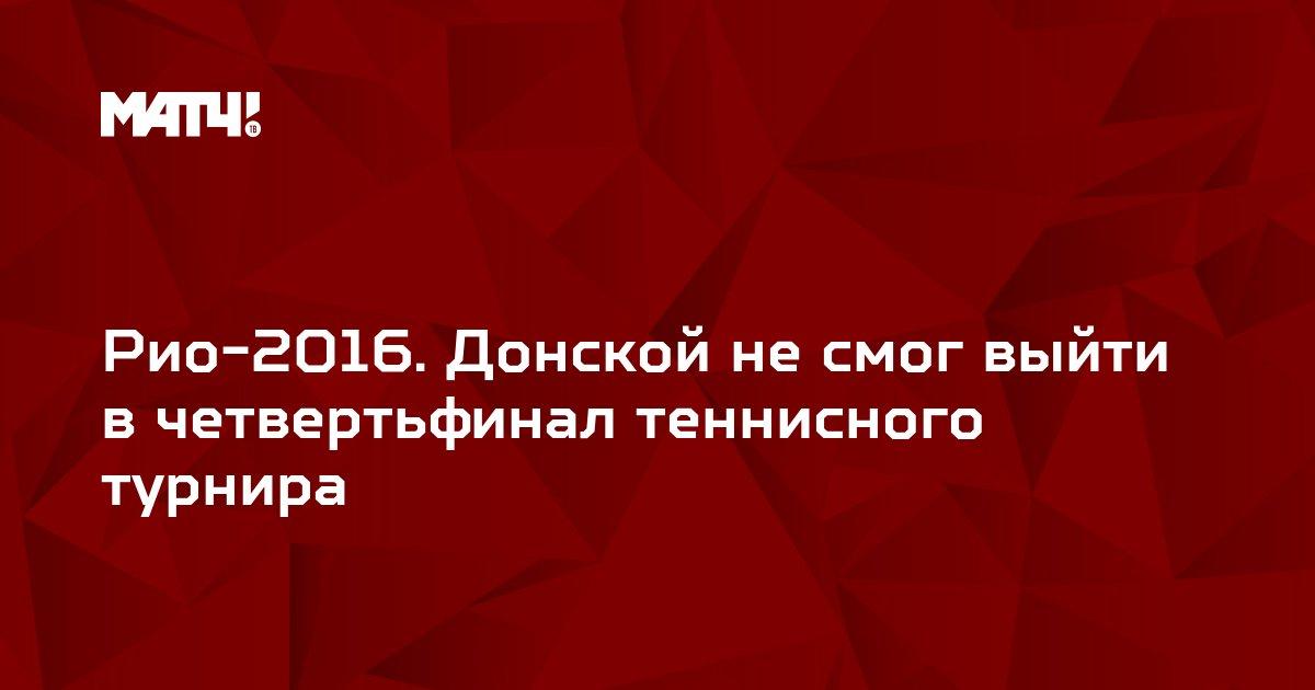 Рио-2016. Донской не смог выйти в четвертьфинал теннисного турнира