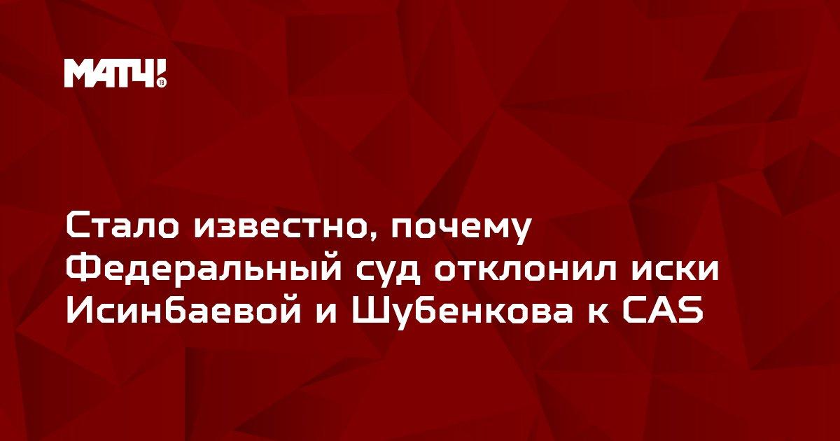 Стало известно, почему Федеральный суд отклонил иски Исинбаевой и Шубенкова к CAS