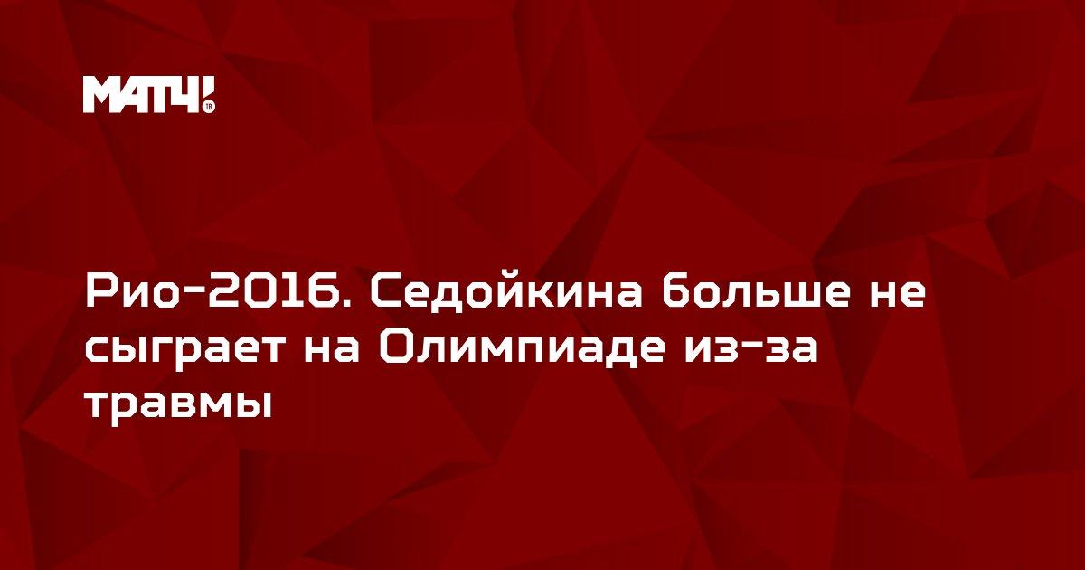 Рио-2016. Седойкина больше не сыграет на Олимпиаде из-за травмы