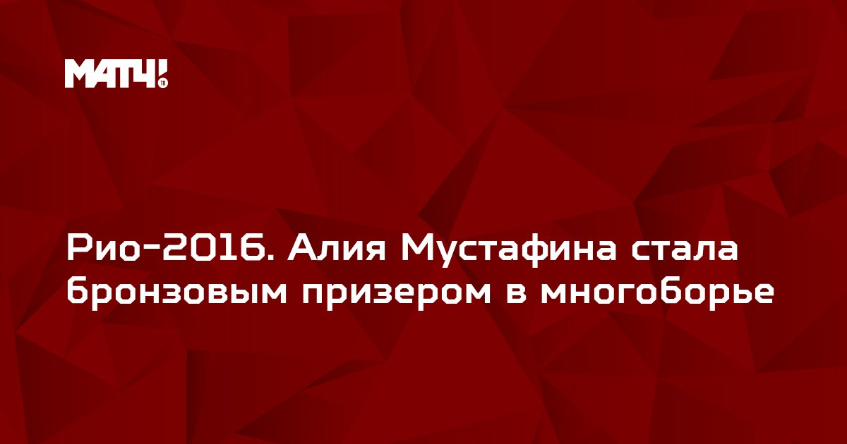 Рио-2016. Алия Мустафина стала бронзовым призером в многоборье