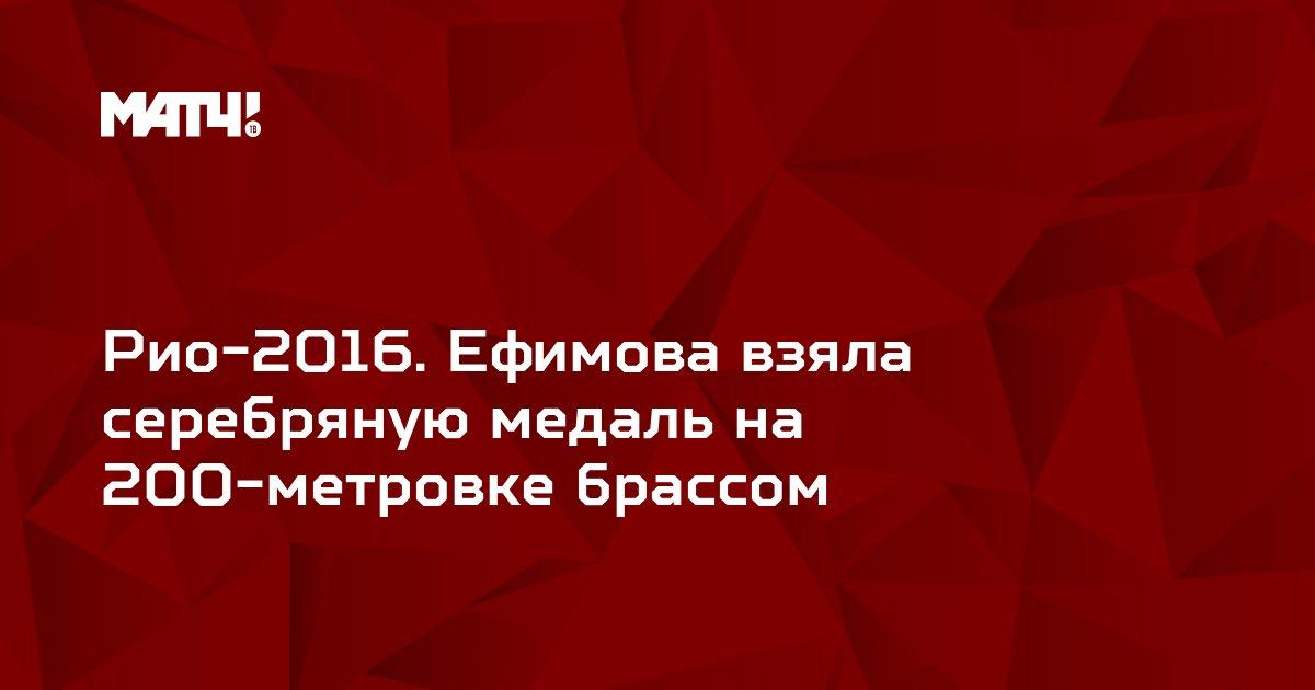 Рио-2016. Ефимова взяла серебряную медаль на 200-метровке брассом