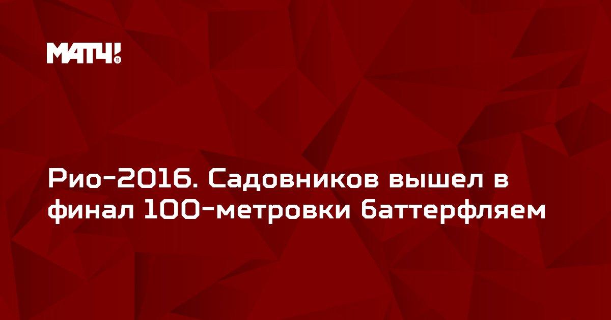 Рио-2016. Садовников вышел в финал 100-метровки баттерфляем