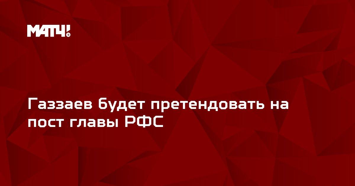 Газзаев будет претендовать на пост главы РФС