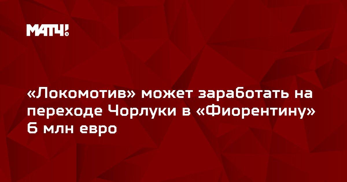 «Локомотив» может заработать на переходе Чорлуки в «Фиорентину» 6 млн евро