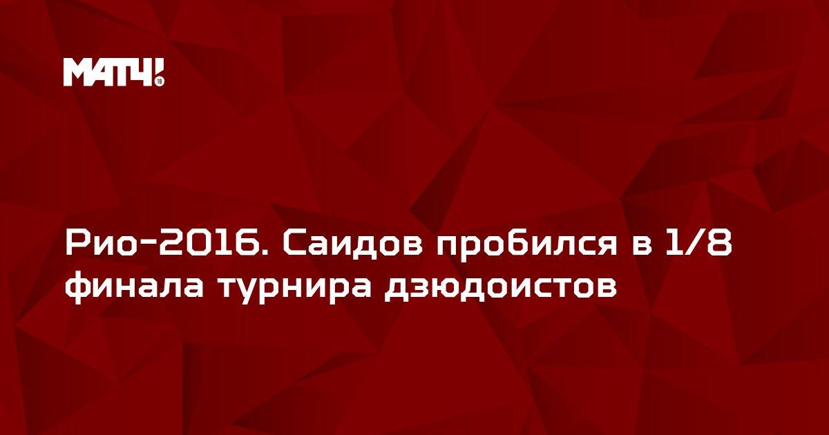 Рио-2016. Саидов пробился в 1/8 финала турнира дзюдоистов