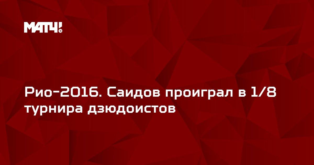 Рио-2016. Саидов проиграл в 1/8 турнира дзюдоистов