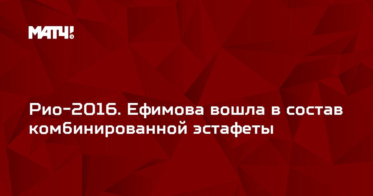 Рио-2016. Ефимова вошла в состав комбинированной эстафеты