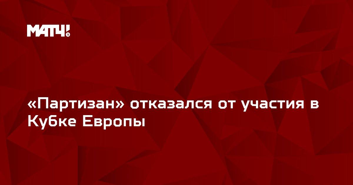 «Партизан» отказался от участия в Кубке Европы