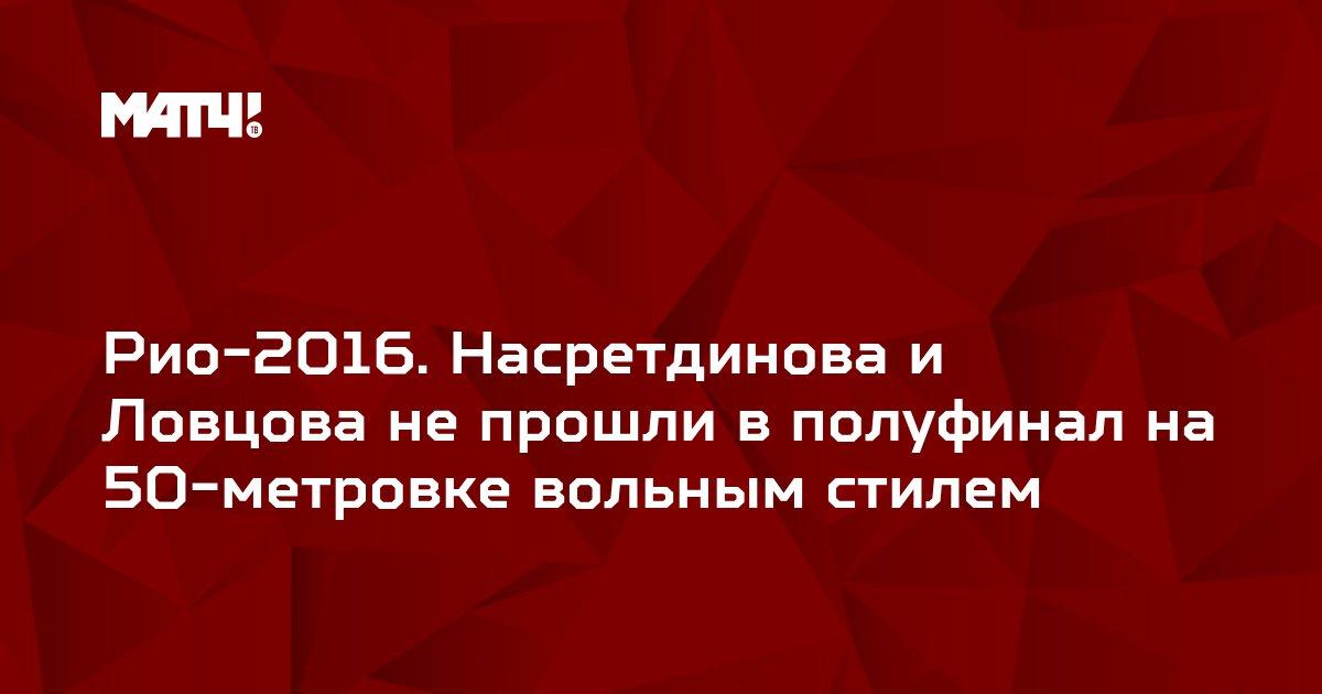 Рио-2016. Насретдинова и Ловцова не прошли в полуфинал на 50-метровке вольным стилем