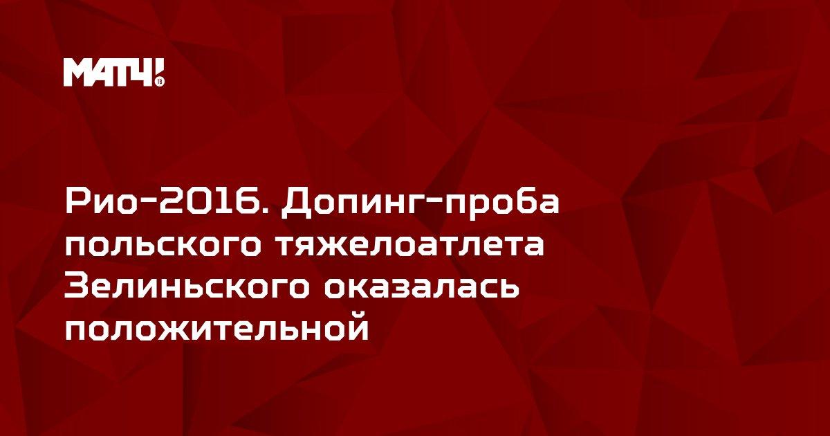 Рио-2016. Допинг-проба польского тяжелоатлета Зелиньского оказалась положительной