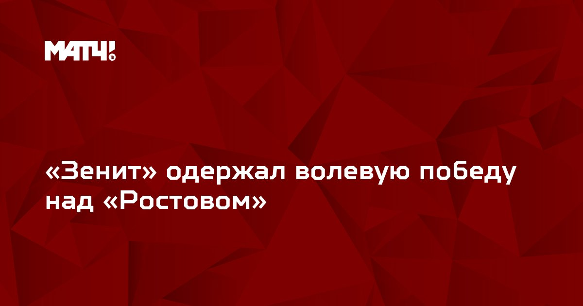 «Зенит» одержал волевую победу над «Ростовом»