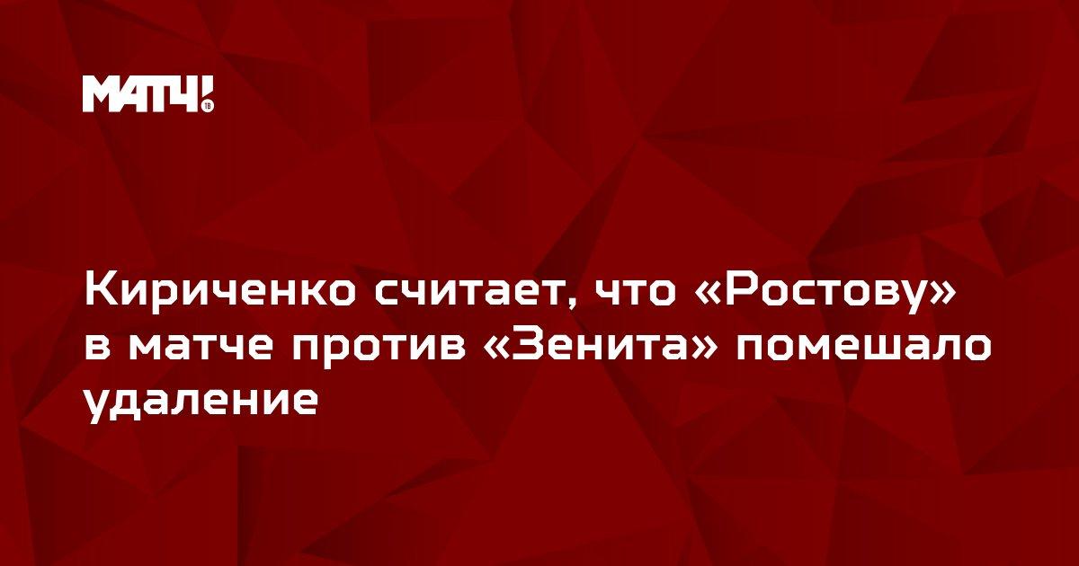 Кириченко считает, что «Ростову» в матче против «Зенита» помешало удаление