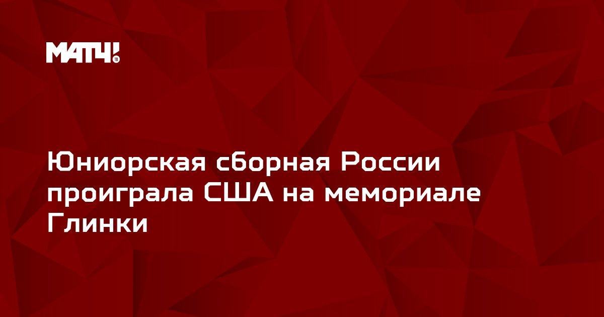 Юниорская сборная России проиграла США на мемориале Глинки