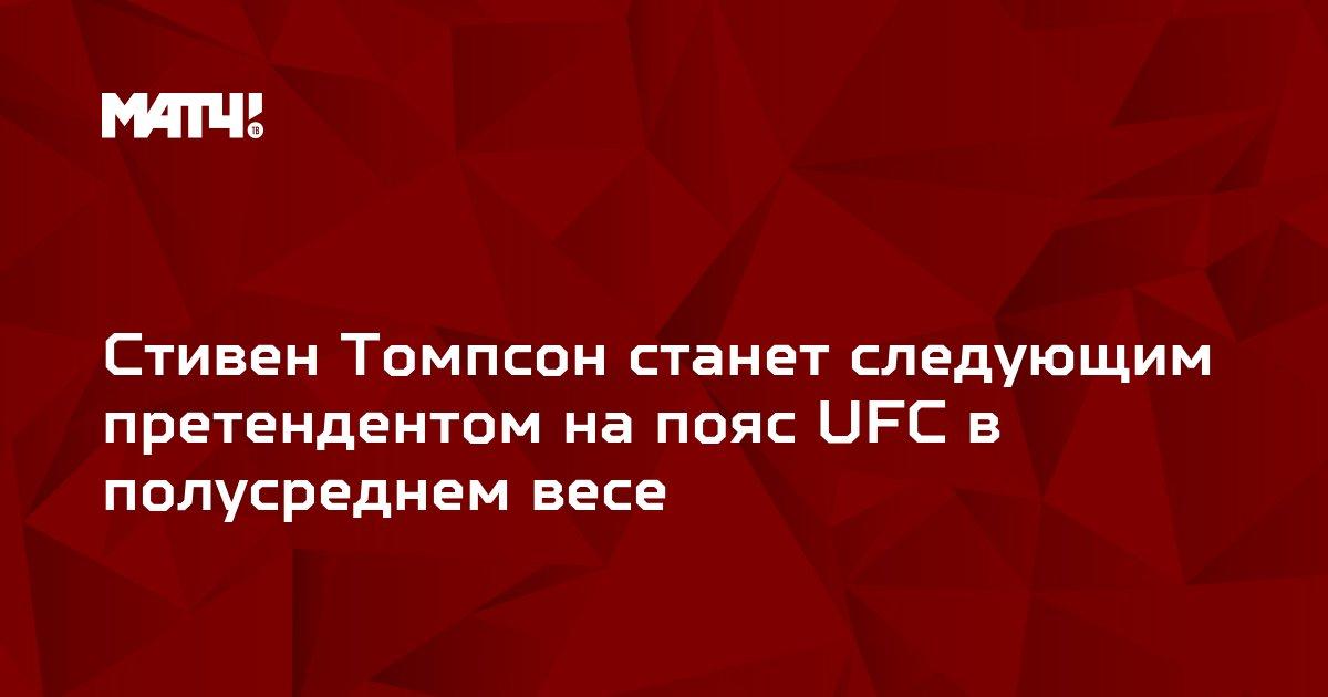 Стивен Томпсон станет следующим претендентом на пояс UFC в полусреднем весе
