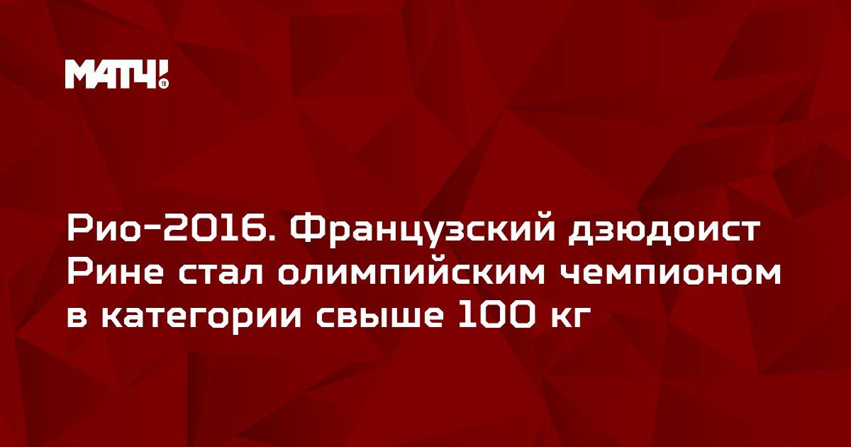 Рио-2016. Французский дзюдоист Рине стал олимпийским чемпионом в категории свыше 100 кг