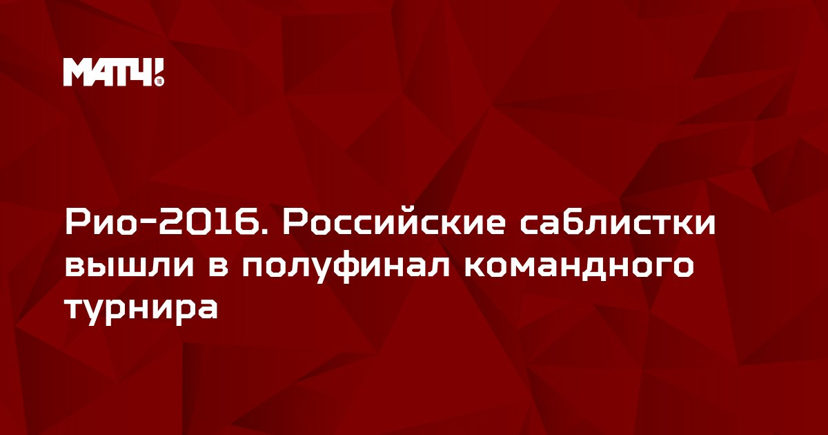 Рио-2016. Российские саблистки вышли в полуфинал командного турнира