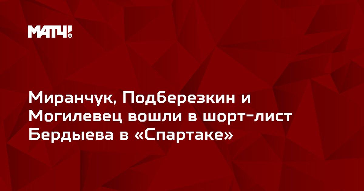Миранчук, Подберезкин и Могилевец вошли в шорт-лист Бердыева в «Спартаке»