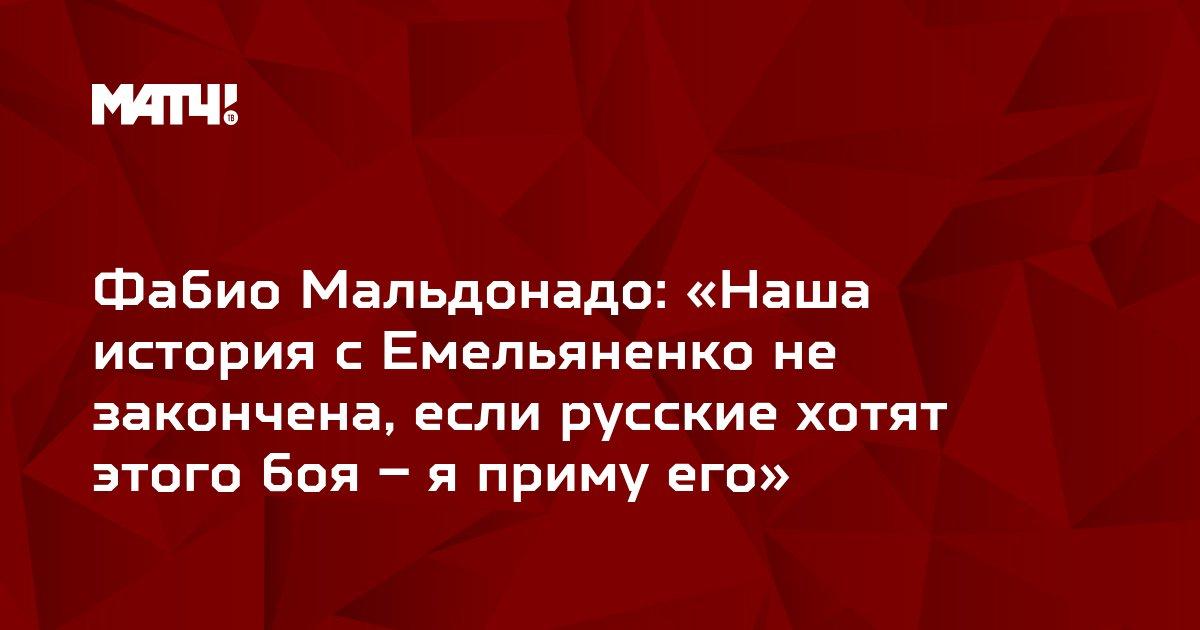 Фабио Мальдонадо: «Наша история с Емельяненко не закончена, если русские хотят этого боя – я приму его»