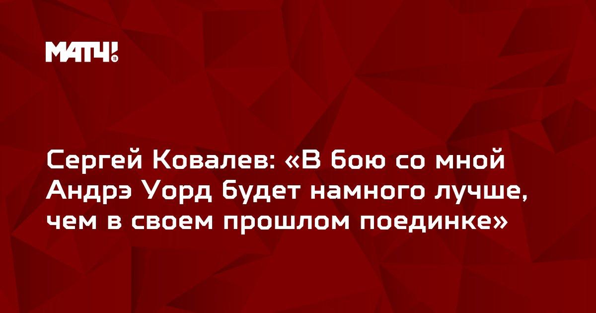 Сергей Ковалев: «В бою со мной Андрэ Уорд будет намного лучше, чем в своем прошлом поединке»